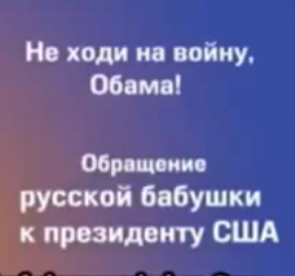 Obama, geh' nicht in den Krieg. Aufruf einer russischen Oma.