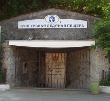 kungursk_peshhera Рис 1