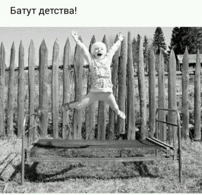 batut nashego detstva