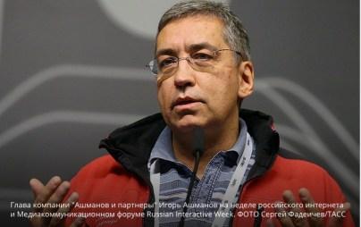 aschmanow